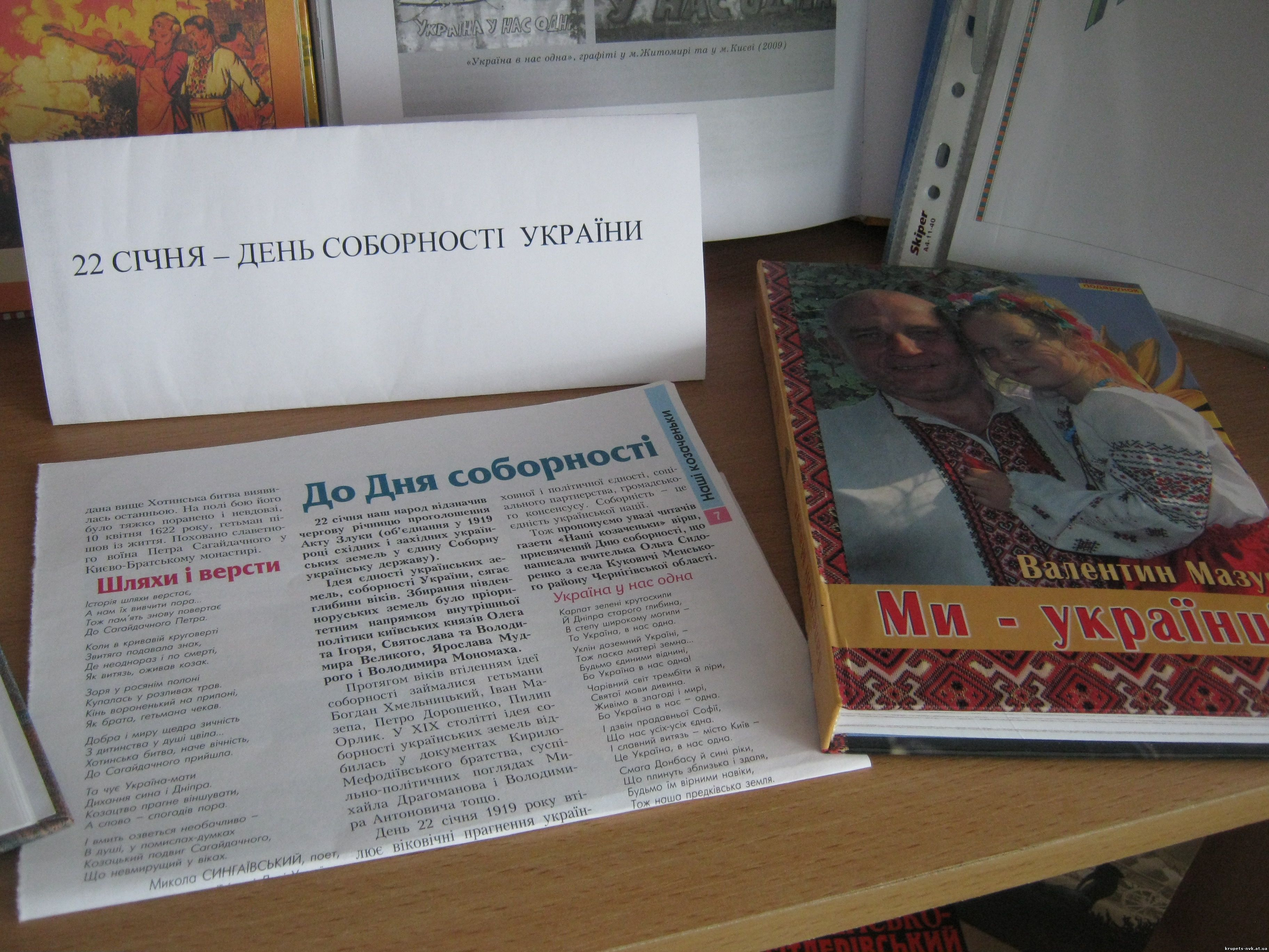 Опис : http://krupets-nvk.at.ua/IMG_8696.jpg